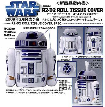 Starwars_tissue_box_shop